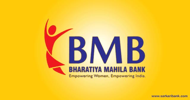 Get Business Loan From Bhartiya Mahila Bank