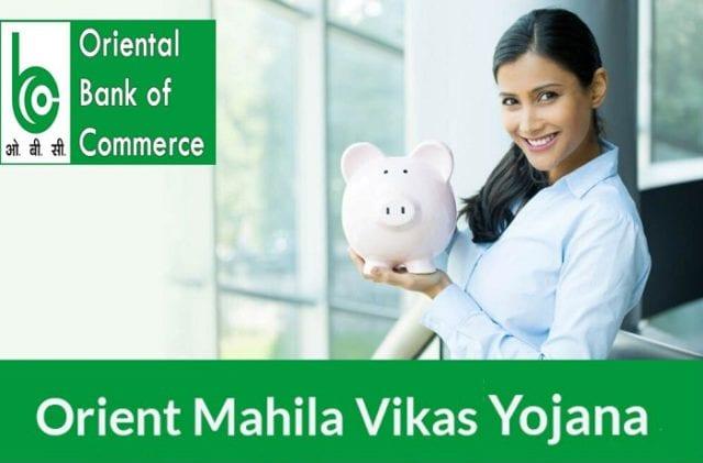 Orient Mahila Vikas Yojana Scheme - Business Loan For Women